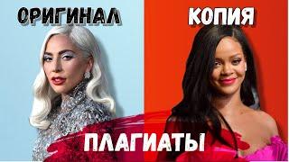 ПЛАГИАТЫ И ПОХОЖИЕ ПЕСНИ - Rihanna|Artik & Asti|Клава Кока|Lady Gaga|Ваня Рассел и др.