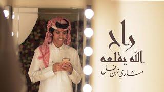 راح الله يقلعه - مشاري بن نافل - (حصريا)