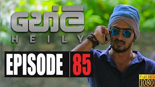 Heily | Episode 85 30th March 2020 Thumbnail