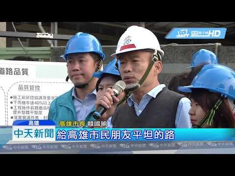 20190129中天新聞 韓鋪平5千天坑成標竿 台東效法跟進!