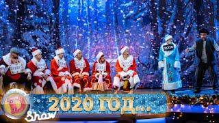 Мужик пинками выгоняет 2020 год ||| Поздравления с Новым Годом 2021 и гадание от Дизель Шоу