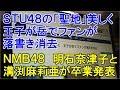 一人言【STU48の「聖地」美しく 王子が岳でファンが落書き消去・NMB48 明石奈津子と…