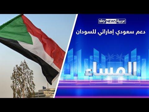 دعم سعودي إماراتي للسودان.. نداء الواجب  - نشر قبل 10 ساعة