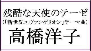 残酷な天使のテーゼ / 高橋洋子 20160905 HD (Metaleaman) コール・フロ...