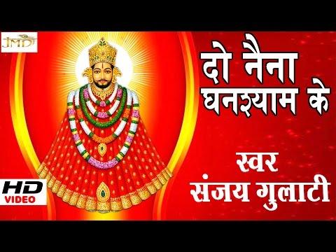दो नैना घनश्याम के | Superhit Khatu Shyam Baba Bhajan | संजय गुलाटी | Devotional #JMD MUSIC & FILMS
