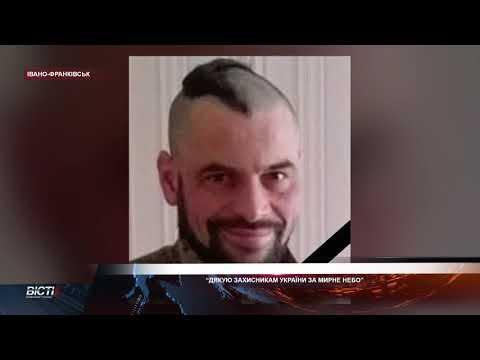 """Дякую захисникам України за мирне небо"""