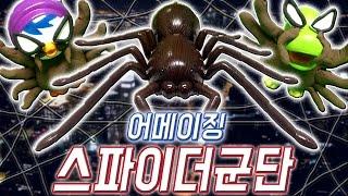 거미마왕의 습격!!! 거미로 변한 크롱과패티?!?!!!!!  뽀로로 장난감 애니 Pororo Toy Animat 보니티비보니