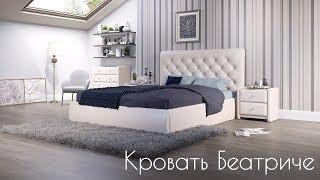 Обзор мягкой кровати Беатриче | Фабрика диванов Софос