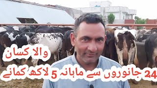 Wario dairy farm | Dairy farming in Pakistan | How to start dairy farm business in Pakistan