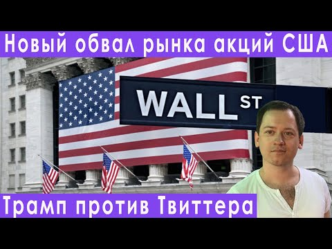 Обвал рынка акций США Трамп против соцсетей прогноз курса доллара евро рубля валюты на июнь 2020