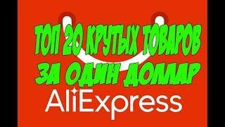 ТОП 20 Крутых товаров за один доллар!Лучшие товары с AliExpress за один доллар