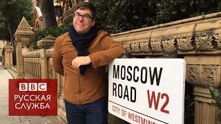 #Londonблог  от Раша роу до Царь стрит    русские  места Лондона