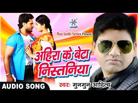 अहिरा के बेटा निस्तनिया -Ahiri Ke Beta Nistaniya-2018 ka New Bhojpuri Aarkesta Song