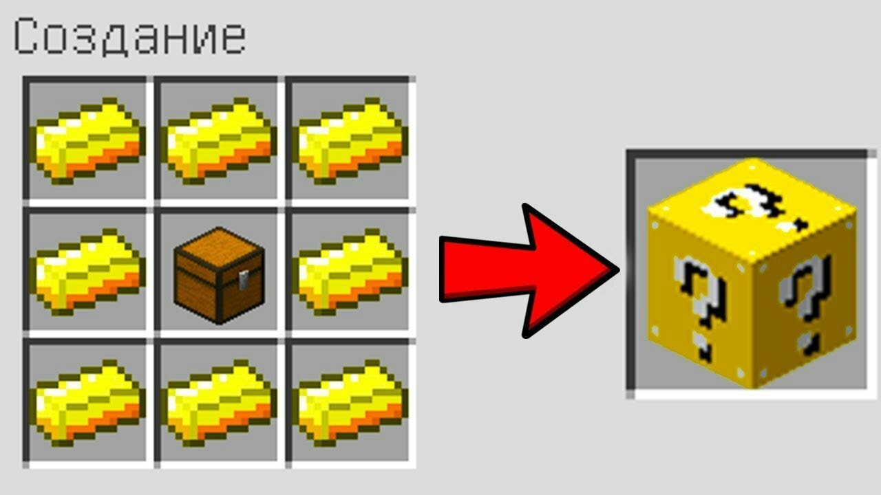 как в майнкрафте сделать лаки блоки без модов #4