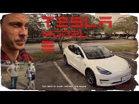 Первый тест-драйв Tesla Model 3 от Алексея Дмитриева