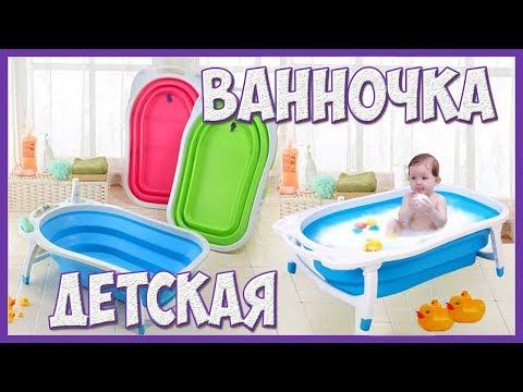 Ванночка детская с Алиэкспресс Aliexpress.Детская складная ванночка.