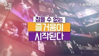 대한민국 연극제 공식 스팟 영상