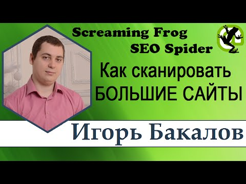 видео: Как сканировать БОЛЬШИЕ сайты в screaming frog seo spider
