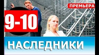 НАСЛЕДНИКИ 9,10СЕРИЯ (сериал 2019). Анонс и дата выхода