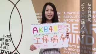 """2013年6月5日(水)に日本武道館で開催された""""AKB48グループ研究生コンサート『推しメン早い者勝ち』"""" にて、開場~開演までに上映されたAKB48研究生の自己紹介映像 ..."""