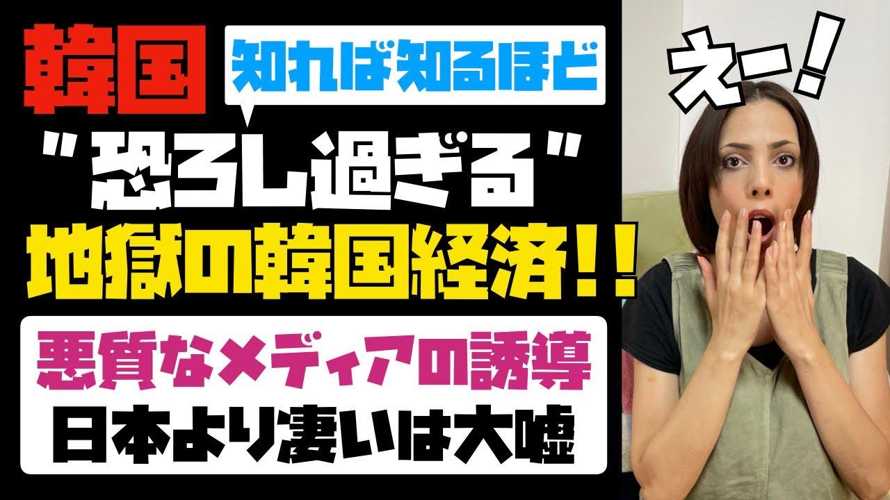 【騙されるな】悪質なメディアの誘導「日本より韓国経済が凄い」は真っ赤な大嘘!!知れば知るほど地獄過ぎる韓国経済!!