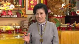 元化法師、莊明哲講師【大家來學易經125】| WXTV唯心電視台