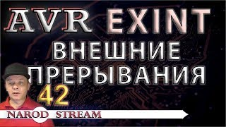 Программирование МК AVR. УРОК 42. EXINT или внешние прерывания