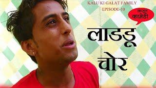 Episode 10 भगत का बदला#Ladu chor ||Kalu ki galat family||