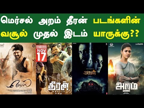 Friday Release Top 5 Boxoffice Collection | Mersal, Theeran Athigaaram Ondru, Aval, Aram