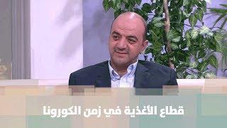 قطاع الأغذية في زمن الكورونا ... قراءة في التحديات - محمد الجيطان