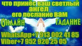 Что принёс Ваш светлый ангел:его послание Вам.Онлайн гадание на магическом оракуле ангелов