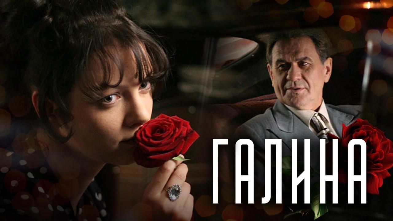 ГАЛИНА - Мелодрама / Все серии подряд (2009)