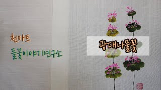 [들꽃이야기] [천아트] 광대나물꽃