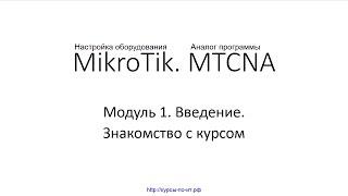 Настройка оборудования MIkroTik. 01 Знакомство с курсом(Видеокурс