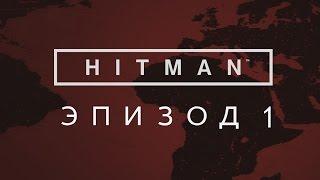 Hitman 2016 полное прохождение —  Episode 1 - Париж (INTRO PACK)