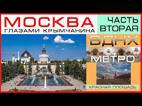 Москва глазами Крымчанина/