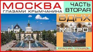 Крымчанин в Москве / ВДНХ / Красная площадь
