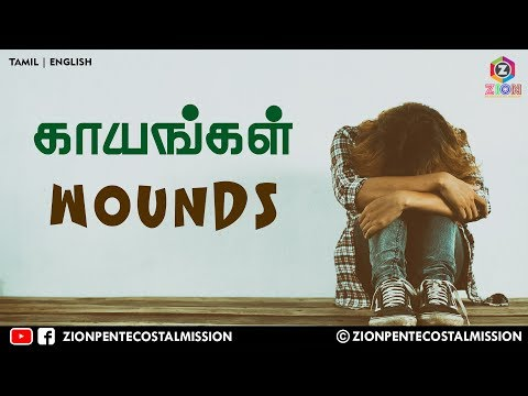 TPM Messages | Wounds | Bro. Teju | Bible Sermons | Sunday Service Messages | English | Tamil