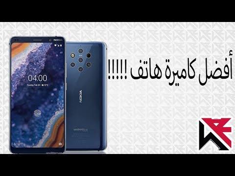 قد تكون أفضل كاميرة في هاتف ذكي - Nokia 9 Pureview