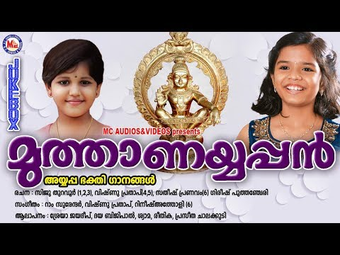 ഈവർഷത്തെ ഏറ്റവുംപുതിയ അയ്യപ്പഭക്തിഗാനങ്ങൾ  Muthanayyappan  Hindu Devotional Songs Malayalam