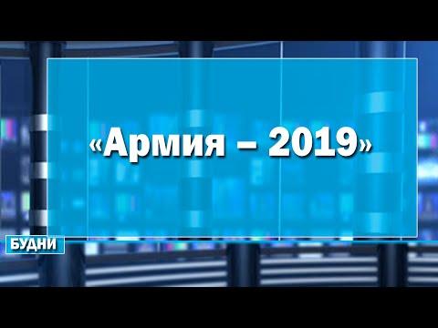 В Белогорске открылся Всероссийский военно-технический форум «Армия – 2019»