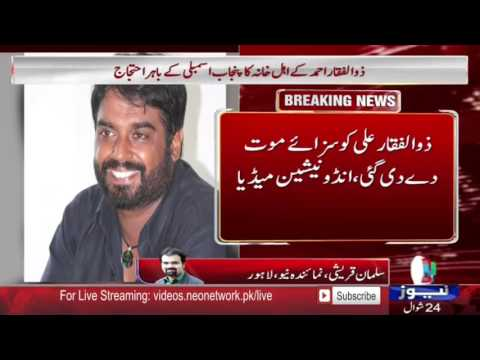 Zulfiqar Ali Executed In Indonesia 28 July 2016 - Neo News