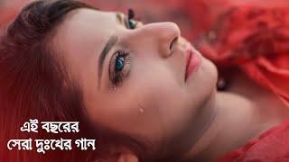 Ai jonom a nai ba palam tomai poro jonom a jano paid Bengal  romantic songs