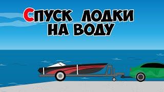 Спуск лодки на воду с прицепа или трейлера