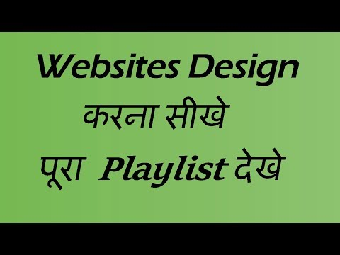 Introduction To Learn To Design Websites From Scratch Playlist Hindi