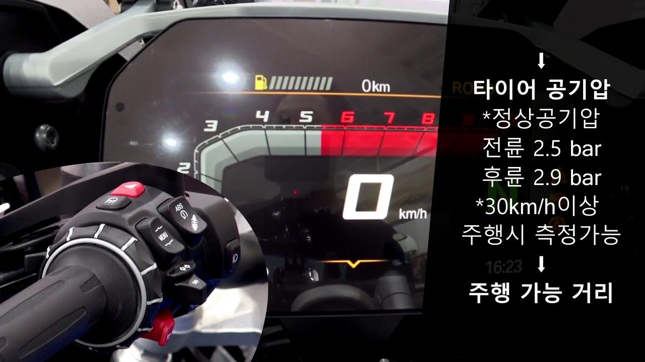 R1250GS Adv & R1250GS 사용자 설명_모토라드 서울(Motorrad Seoul)