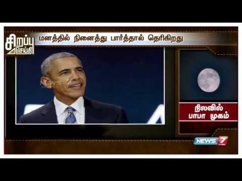 நிலவில் தெரிந்ததா பாபாவின் முகம்?  | Sai Baba | Face in moon
