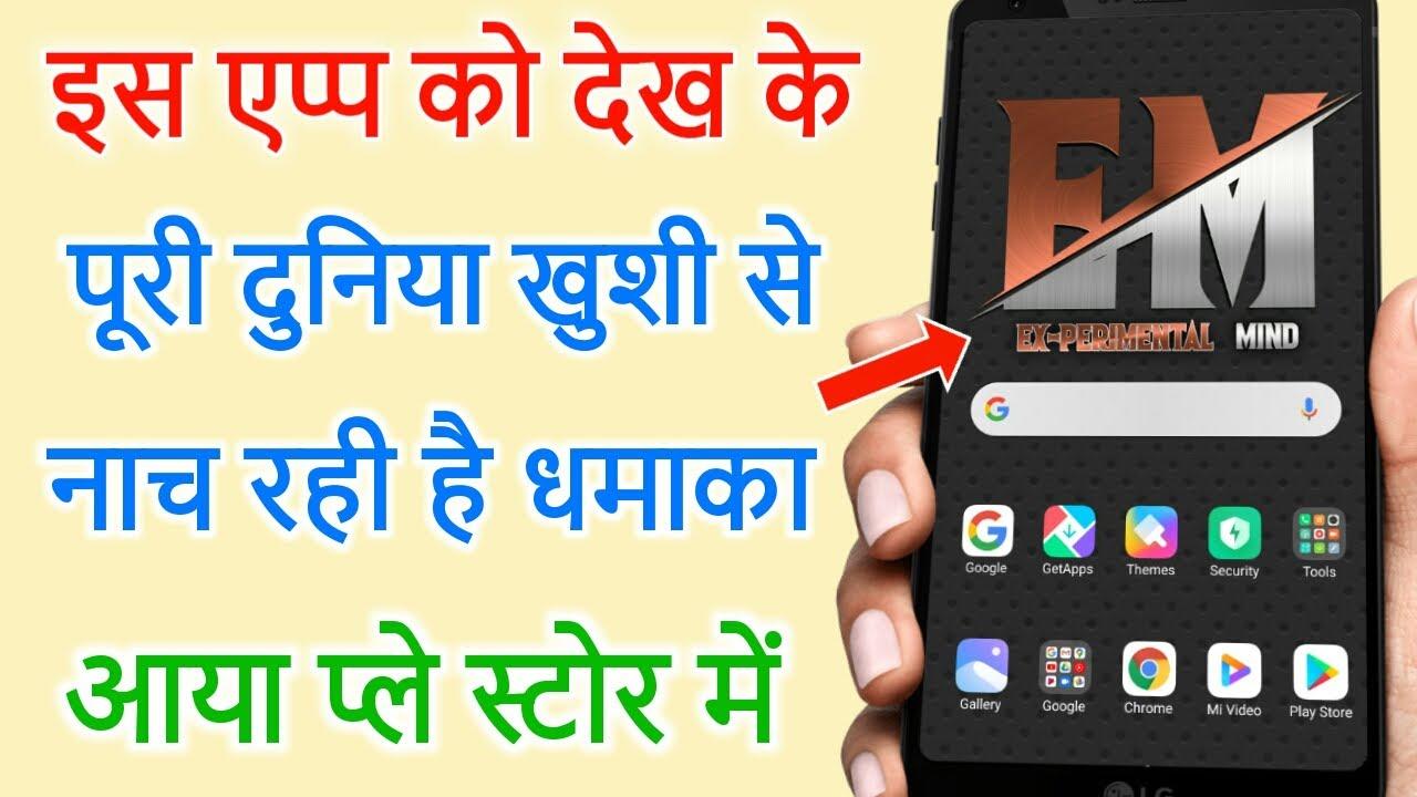 Es App Ko Dekh Ke Puri Duniya Khushi Se Nach Rahi Hai Dhamaka App Aaya Play Store Me
