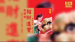 龍飄飄 - 賀新春【豐榮 Official 官方高音質新年歌曲】