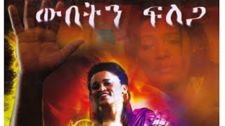 Webeten Felega - Full Amharic Movie | Written by Tewdrose Tesfaye